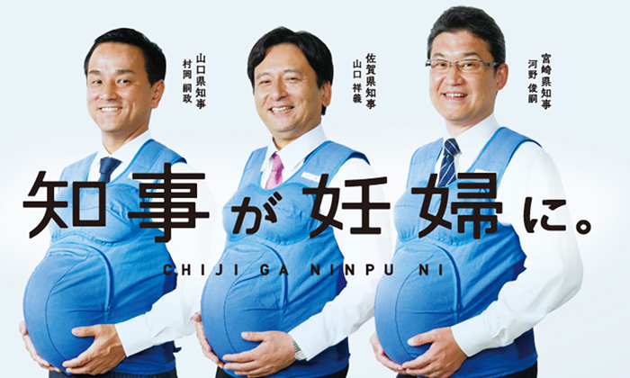 Japanese governors wear 'pregnancy' vests to encourage men to do more housework