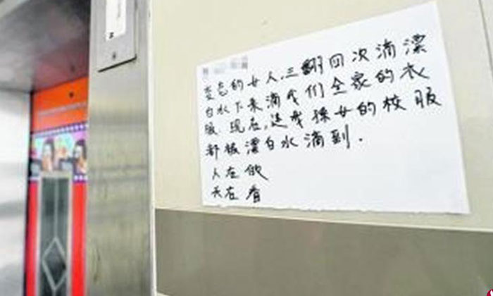 Photo: Lianhe Wanbao. The notice placed up by the angry resident.