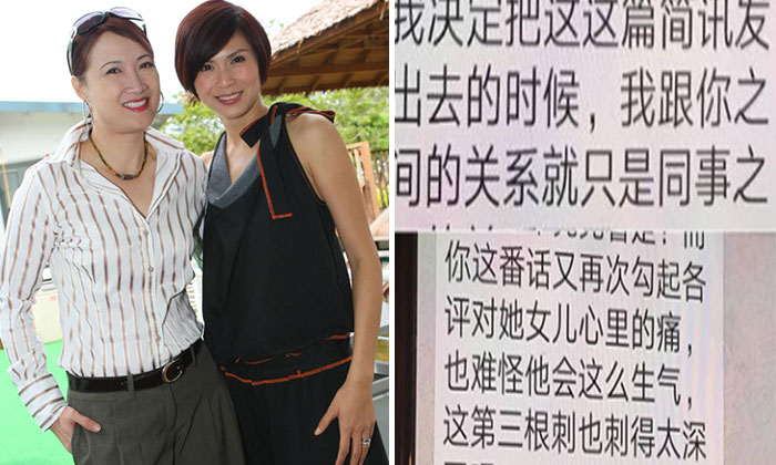 Hong Huifang (left) sent out a WhatsApp message to friends announcing the end of her friendship with Pan Ling Ling (right). PHOTO: LIANHE WANBAO